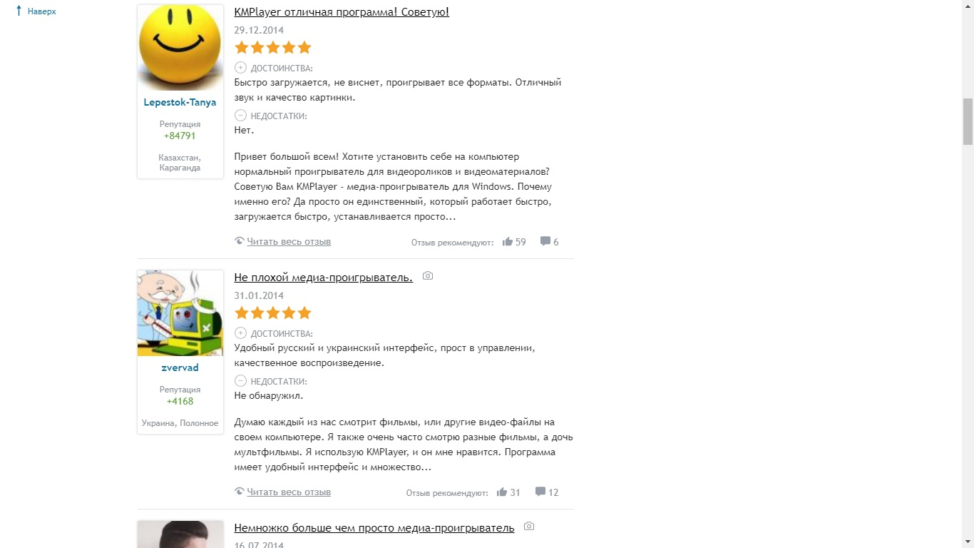 пользовательские отзывы KMPlayer
